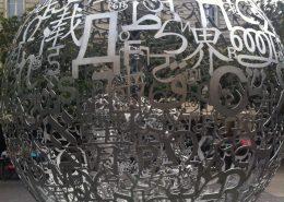 """Skulptur aus Schriften und Schrifttypen in Bordeaux, als Bild zum Thema """"Mehrsprachigkeit"""""""