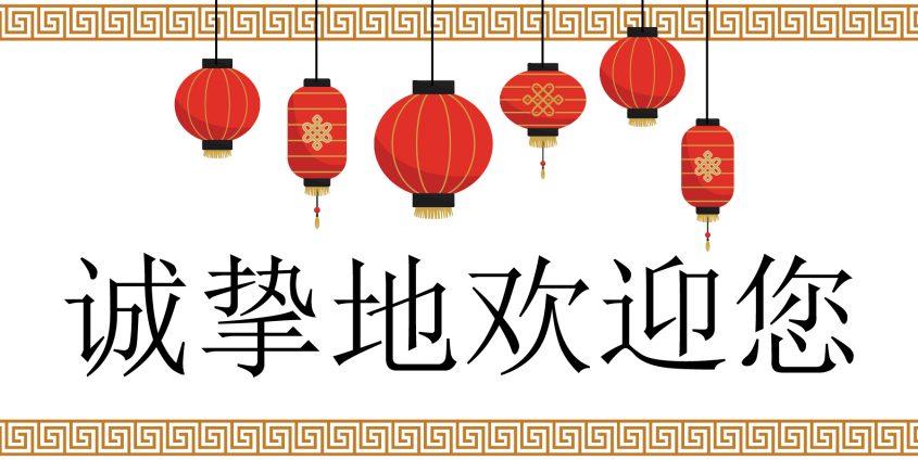 Grafik für die China quo vadis Auftaktveranstaltung an der Universität Klagenfurt am 17.01.2019